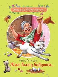 Жил-был у бабушки. <b>Вакоша</b> 12173169 в интернет-магазине ...