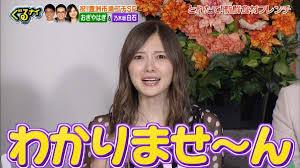 白石麻衣橋本環奈vs田中圭中島健人どっちが可愛い Love Mimi