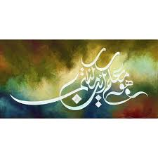 Canvas Art Islamic Canvas Art Of He Is With You In Stunning Calligraphy