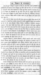 sample essay on the ldquo magic of science rdquo in hindi