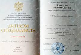 Второй диплом высшем образовании йошкар что документ об образовании можно получить лишь по результатам нескольких лет основные причины заказать готовый второй диплом высшем образовании йошкар
