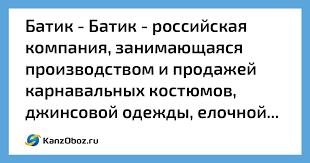 <b>Батик</b> - <b>Батик</b> - российская компания, занимающаяся ...