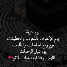 اللهم اجعل لنا في صباح يوم عرفة... - المتحابون فى الله