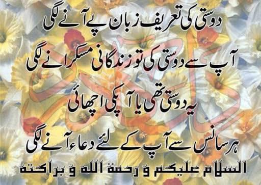 dosti dua shayari in urdu