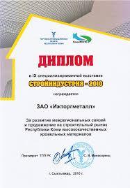 Награды и достижения ЗАО Ижторгметалл  Диплом с выставки Пермь 2010 г