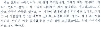 self introduction essay in korean language self introduction in self introduction essay in english