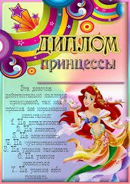 Страница Праздник принцесс и принцев День рождения для  Диплом принцессы jpg