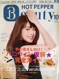 新品ホットペッパー Beauty 2016年10月号 新宿 有村架純 何者 試写会