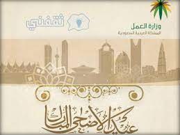موعد بداية الدوام بعد عيد الأضحى 1442 في المملكة العربية السعودية