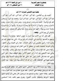 خطبة عيد الأضحى مكتوبة للشيخ السديس Pdf