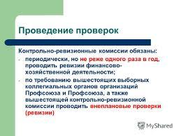Презентация на тему Контрольно ревизионная работа в Профсоюзе  8 Проведение проверок Контрольно ревизионные комиссии
