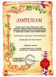 Образец диплома о высшем образовании в украине  нОСТРИФИКАЦИЯ ДИПЛОМОТТЕСТАТОВ Нострификация это признание Вашего иностранного диплома в России Нострификация производится только Министерством