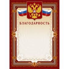 Скачать бесплатно рамки для благодарности ru скачать бесплатно рамки для благодарности