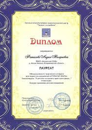 Диплом лауреата ii Всероссийского творческого конкурса