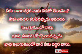 Best 50 Family Relationship Quotes In Telugu Love Quotes
