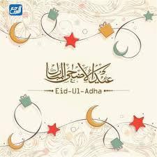 بطاقات تهنئة عيد الاضحى المبارك بالاسم