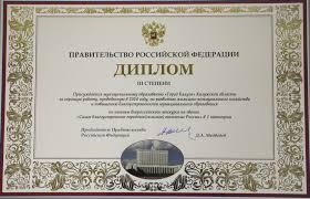 Калуге вручен диплом за победу в конкурсе по благоустройству  Калуге вручен диплом за победу в конкурсе по благоустройству