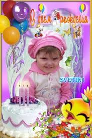 Nice Happy Birthday Picture Frame For Baby Kids Photos With Cakes