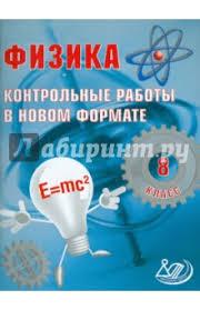 Книга Физика класс Контрольные работы в НОВОМ формате И  И Годова Физика 8 класс Контрольные работы в НОВОМ формате обложка книги