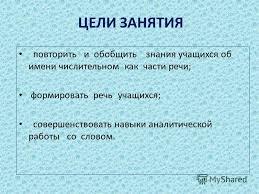 Презентация на тему ИМЯ ЧИСЛИТЕЛЬНОЕ урок русского языка в  2 ЦЕЛИ
