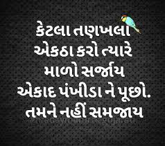 Gujarati Quote Gujrati Quote Gujarati Quotes Hindi Quotes Quotes