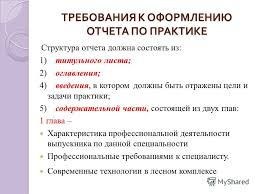 Отчет по практике введение и заключение ДагФиш Рыба в  Отчет по практике введение и заключение
