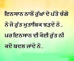 punjabi sad status messages images photo pics wallpaper for facebook
