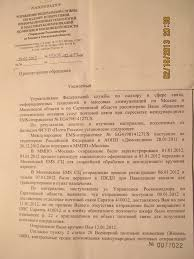 Почта России lurkmore  post 2 jpg
