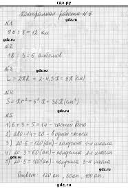 ГДЗ контрольные работы вариант математика класс  ГДЗ по математике 6 класс Мерзляк А Г дидактические материалы контрольные работы вариант