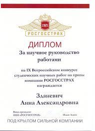 МОЗГОВОЙ ШТУРМ В ХАДТ ПОД БРЕНДОМ РОСГОССТРАХ Хабаровский  1
