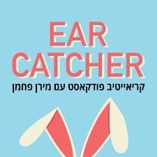 Ear Catcher