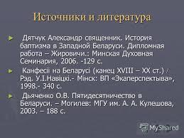 Презентация на тему Презентация магистерской диссертации  11 Источники и литература