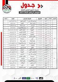 جدول مباريات الدوري المصري 2021 | مواعيد مباريات الأهلي والزمالك للتنافس  على صدارة الدوري الممتاز