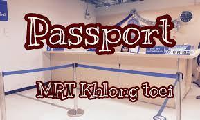 รีวิว ทำ Passport @MRT คลองเตย