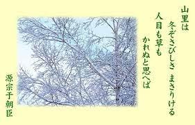 山里 は 冬 ぞ 寂し さま さり ける 人目 も 草 も かれ ぬ と 思 へ ば