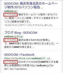 Seogoogleがhpのスマホ対応をランキング要因に利用する事を決定