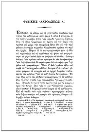 Физика Аристотеля Википедия Первая страница книги Аристотеля Физика