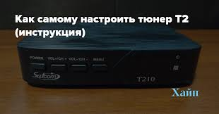 Как самому настроить тюнер Т2 (инструкция) — Евгений ...