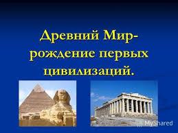 Презентации на тему древняя греция Скачать бесплатно и без  Презентация к уроку по окружающему миру 4 класс по теме Презентация Древний Мир
