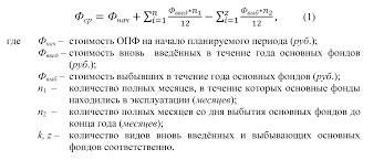 КГАСУ Кафедра экономики и предпринимательства в строительстве ПРИМЕР правильного оформления формулы в тексте