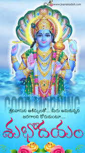 Also these best and latest good morning hindu god images are good for sharing on social media and wishing as well as greeting. Top Best Indian Good Morning Wishes Quotes Images Subhodaym Greetings With Lord Vishnu Hd Images Jnana Kadali Com Telugu Quotes English Quotes Hindi Quotes Tamil Quotes Dharmasandehalu