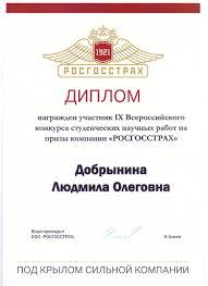 МОЗГОВОЙ ШТУРМ В ХАДТ ПОД БРЕНДОМ РОСГОССТРАХ Хабаровский  3