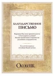 Дипломы и награды Диплом лауреата выставки