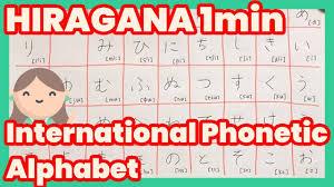 Learn Japanese International Phonetic Alphabet Hiragana In 1min