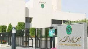 كيفية التسجيل في نظام الترشيح للدورات التدريبية بمعهد الإدراة العامة.. مع  أهم الشروط - سعودية نيوز