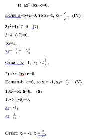 Решение квадратных уравнений Седьмая гимназия Группа 1 работает самостоятельно Задания для группы 1 i Выясните по какой формуле удобнее всего решать следующие уравнения и решите их