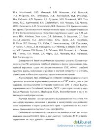 тенденции развития наследственного права государств участников  Общие тенденции развития наследственного права государств участников Содружества Независимых Государств и Балтии