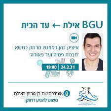 אוניברסיטת בן-גוריון באילת - 3.245 Fotos - Firmengebäude - שד' התמרים 162,  Eilat, Israel, Israel