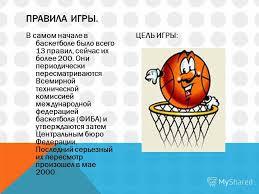 Реферат По Физкультуре На Тему Баскетбол mentortekst Реферат По Физкультуре На Тему Баскетбол Скачать