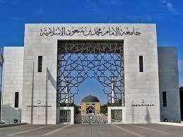 جامعة الإمام» تعلن فتح باب القبول في التعليم عن بعد والانتساب المطور |  صحيفة تواصل الالكترونية